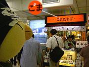 040730_gomatamago.jpg