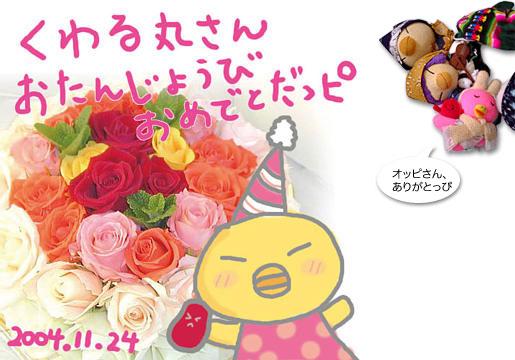 041124_oppi_bdcard.jpg
